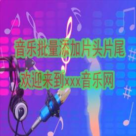 mp3批量添加片头片尾软件