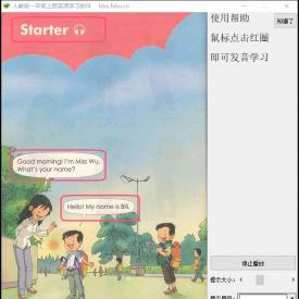 人教版新起点小学英语一二三四五六年级同步英语学习点读软件