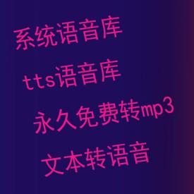 文字转语音软件调用系统语音库