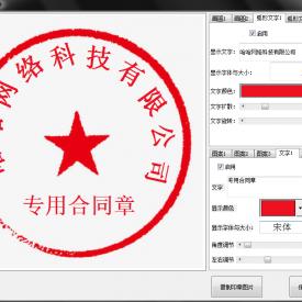 电子印章制作软件 印章在线生成设计软件 印章生成器图片上加印章