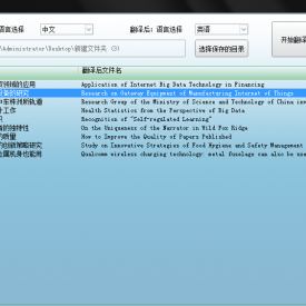 文件名批量翻译修改软件