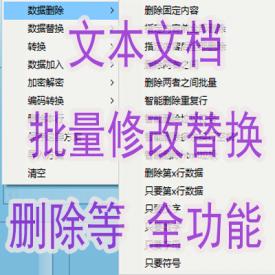 文本文档批量处理软件