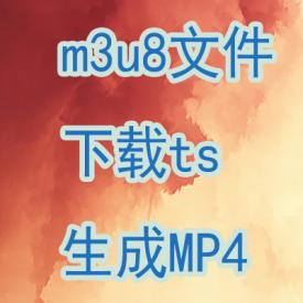 m3u8视频下载转换合并MP4软件