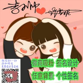 艺术签名带背景情侣签名生成软件