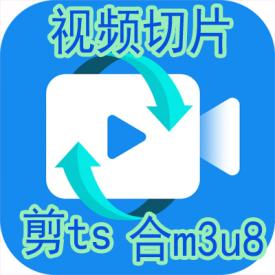 mp4批量转ts软件mp4批量转m3u8软件