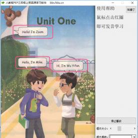 人教版PEP小学英语英语学习点读软件