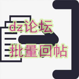 dz论坛帖子批量回帖软件