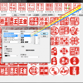 篆刻定制方形印章定刻生成软件