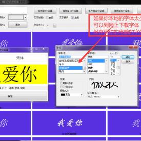 自定义艺术签名设计生成软件本地字体版