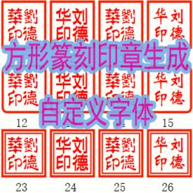 方形篆刻印章设计生成软件