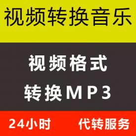 视频批量转音频mp3软件