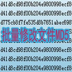 批量修改MD5软件