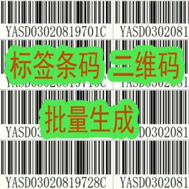 code128条码批量生成软件