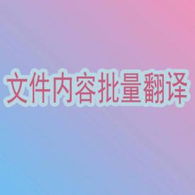 文件内容批量翻译软件