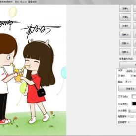 微商引流个性艺术签名图片一键生成软件卡通情侣头像明星签字生成吸粉软件